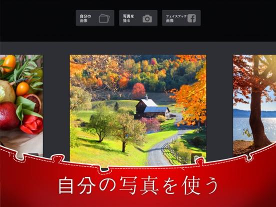 ジグソーパズル hd - Jigsaw Puzzle HDのおすすめ画像3