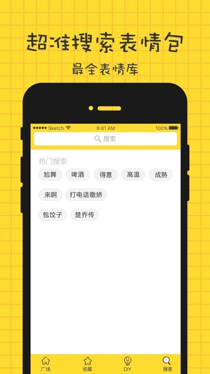 斗图表情 - 聊天必备GIF表情包大全 screenshot-4