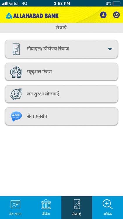 Allahabad Bank emPower screenshot-6
