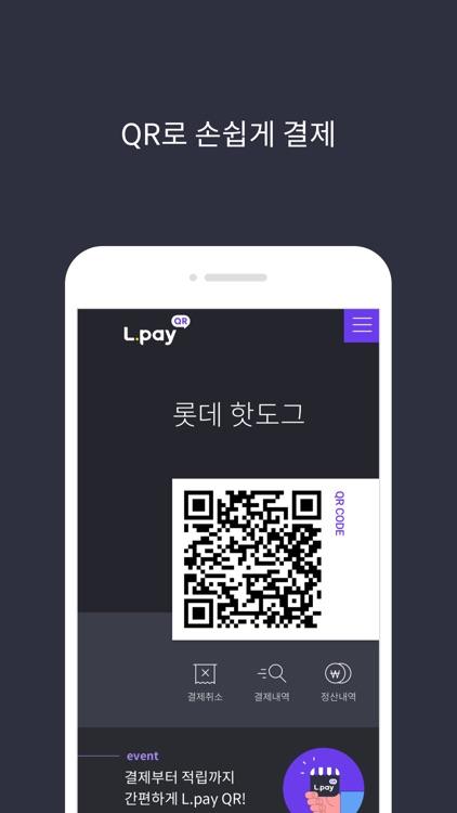 L.pay QR(엘페이 큐알) - 가맹점주용 QR결제