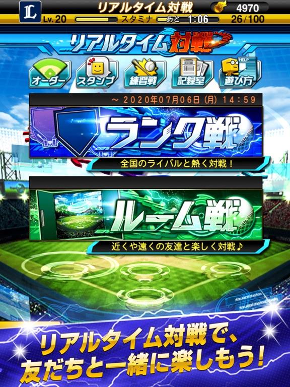 プロ野球スピリッツAのおすすめ画像8