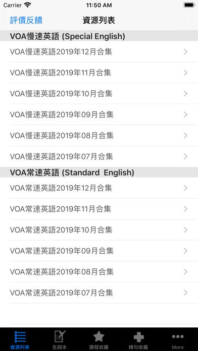 VOA英语2019合集(下) - 窓用