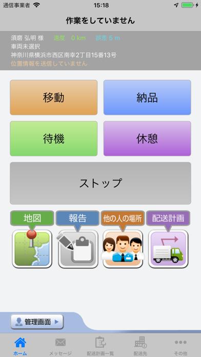 ODIN リアルタイム配送システムのスクリーンショット1