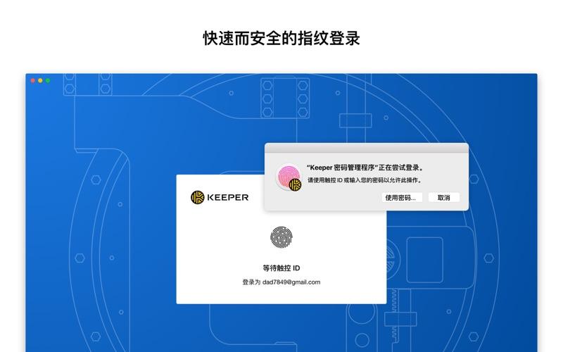 Keeper 密码管理程序和安全文件存储 for Mac