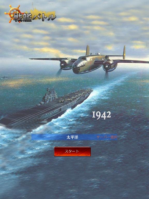 戦艦バトルのおすすめ画像1