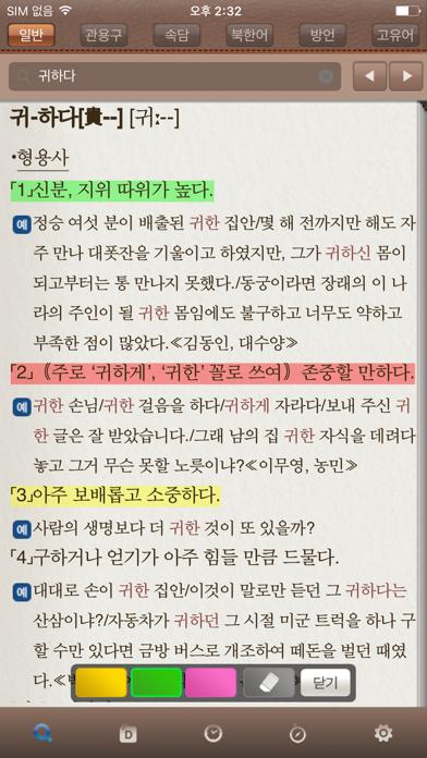 국립국어원 표준국어대사전 (개정판)のおすすめ画像2