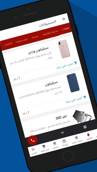فكسر - صلح باي مكان بالكويت screenshot one