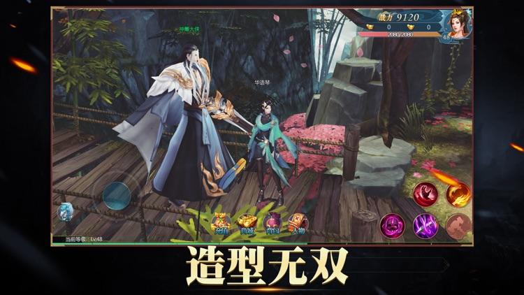 天涯情缘 - 国风大世界武侠手游! screenshot-7