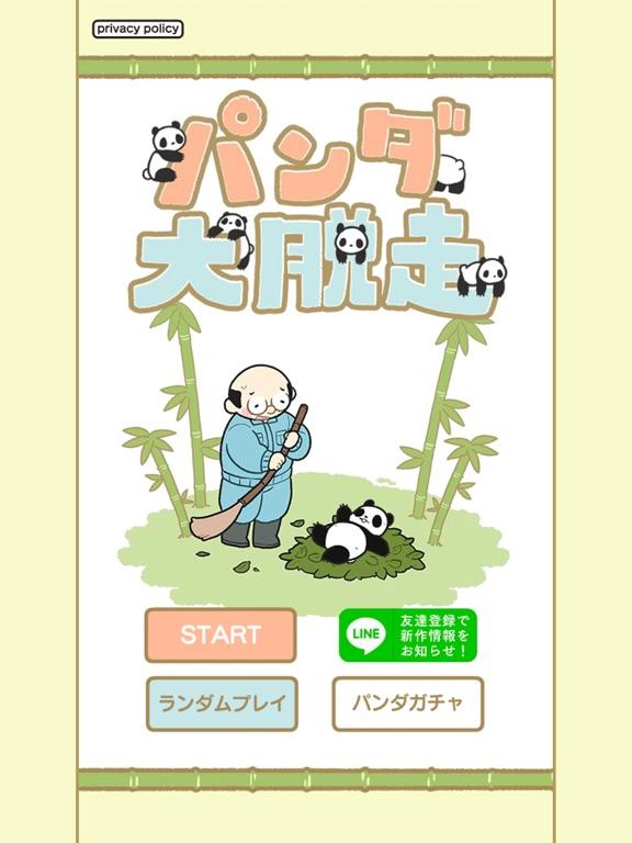 パンダ大脱走 - 脱出ゲームのおすすめ画像1