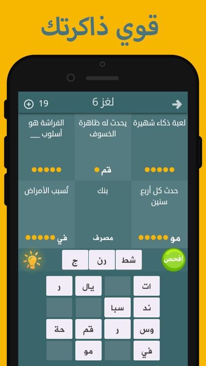 فطحل العرب - لعبة معلومات عامة screenshot-4