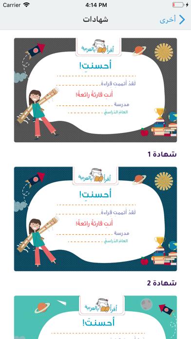 معلم - أقرأ بالعربيةلقطة شاشة8