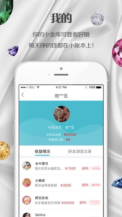 真库-会员制珠宝社交电商平台 screenshot-3