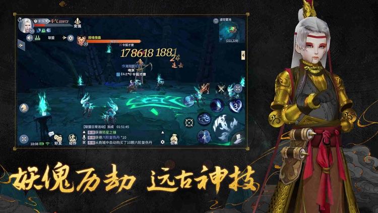 斗破苍穹:异火重燃 screenshot-5