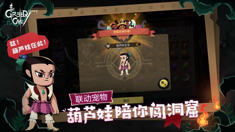 贪婪洞窟2-葫芦娃联动 screenshot-3