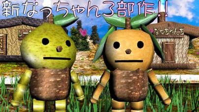 なっちゃんの梨祭り 配達編のおすすめ画像1