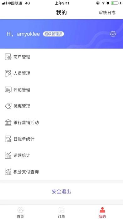 重庆农商行商户端-1