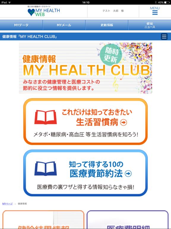 MY HEALTH WEB [マイヘルスウェブ] アプリのおすすめ画像4