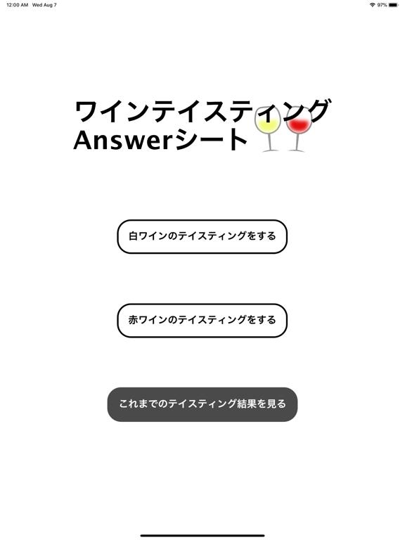 ワイン二次試験対策のおすすめ画像1