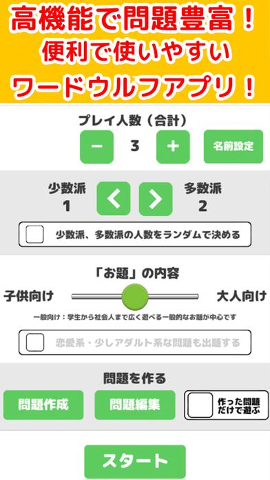 ワードウルフ(ワード人狼) ScreenShot0