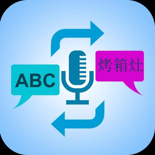 Auto Voice Translator