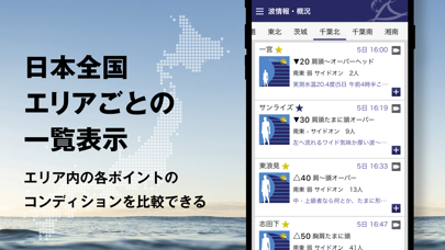 """波伝説 """"Catch the wave"""" サーフィン波情報のおすすめ画像4"""