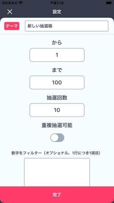 ダウンロード Lucky Draw -PC用