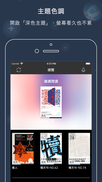 messages.download Readmoo 看書 software