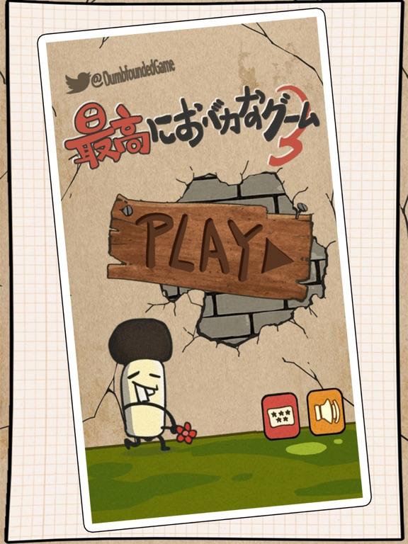 最囧游戏3のおすすめ画像1