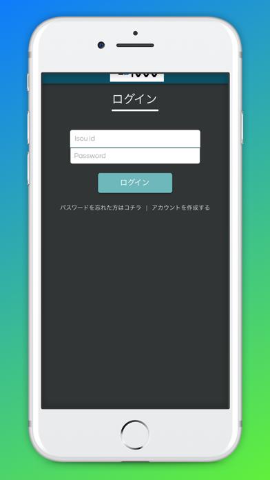 ISOU浜松のスクリーンショット2