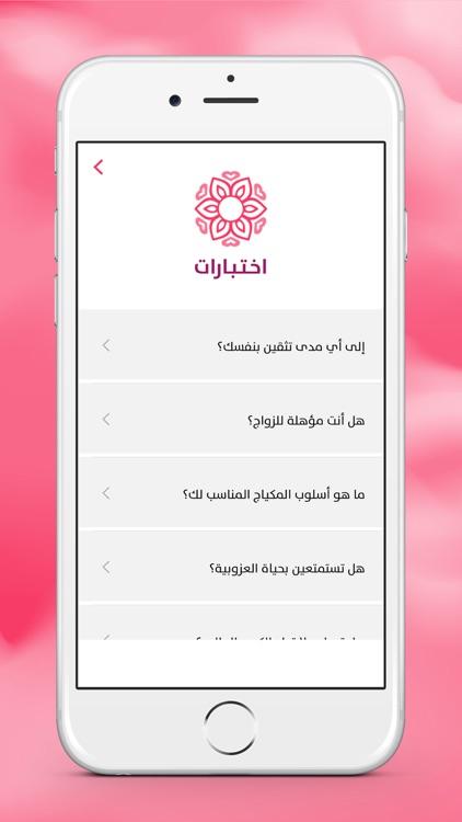 حاسبة الدورة الشهرية الاباضة screenshot-3