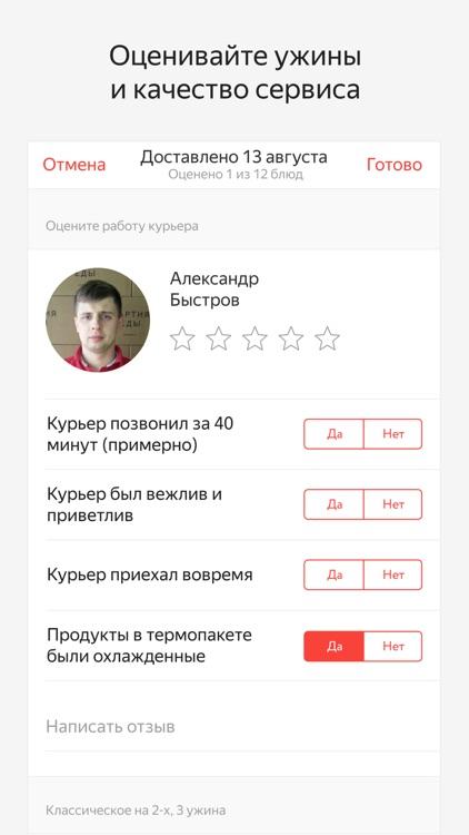 Яндекс.Шеф
