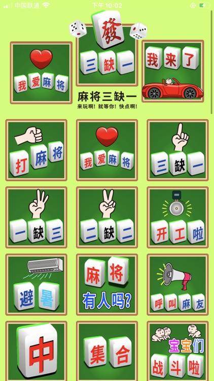 我爱麻将emoji