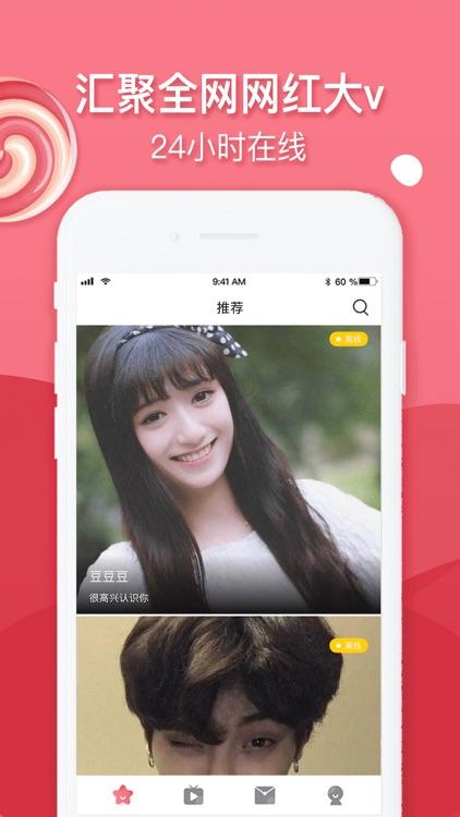 香草社交 screenshot-0