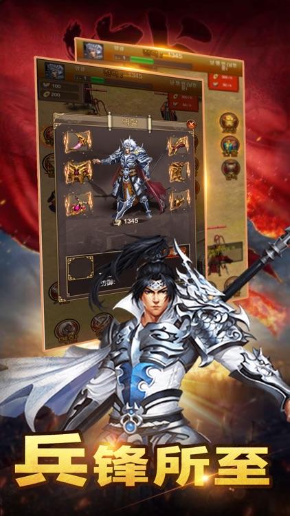 三国霸业:王者争锋 screenshot-5