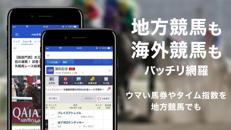 netkeiba.com 競馬情報 screenshot-5