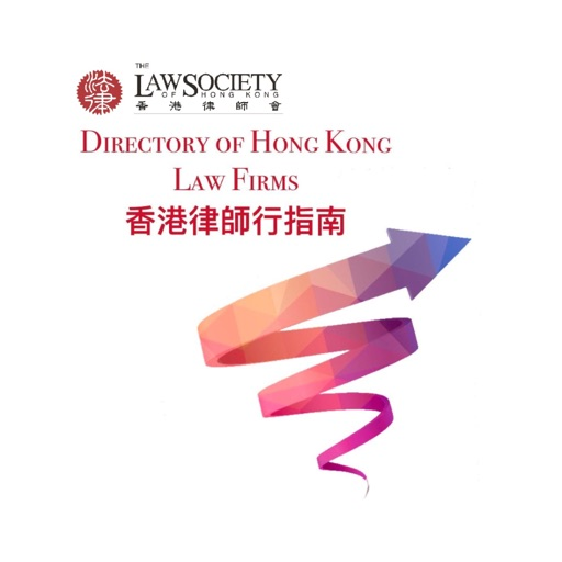 Directory of HK Law Firms