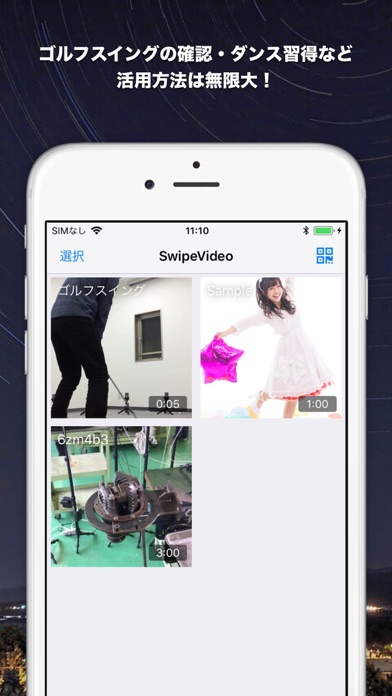 Screenshot for SwipeVideo専用プレイヤー in Turkey App Store