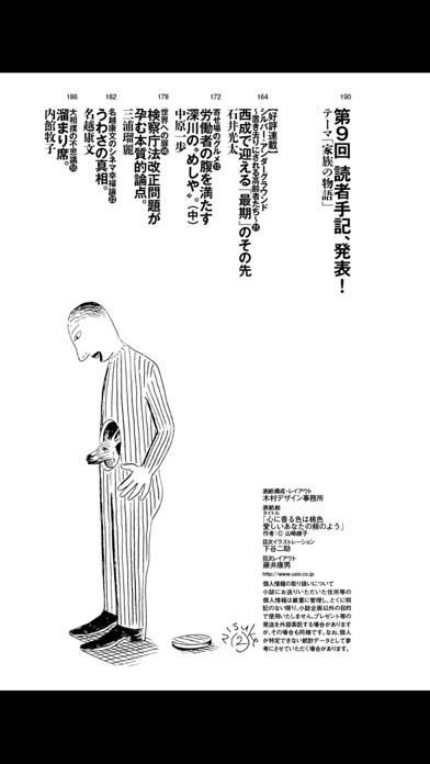 月刊「潮」電子版 ScreenShot4