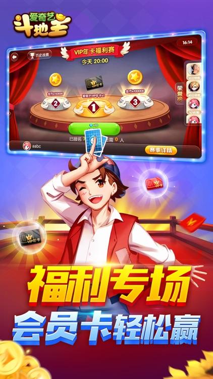 爱奇艺斗地主-国民欢乐休闲棋牌小游戏 screenshot-4