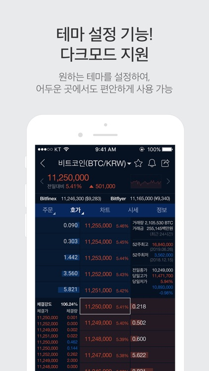 업비트 - 가장 신뢰받는 암호화폐 거래소 screenshot-3