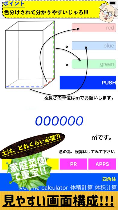 体積計算アプリ~Volume calculator~のおすすめ画像2