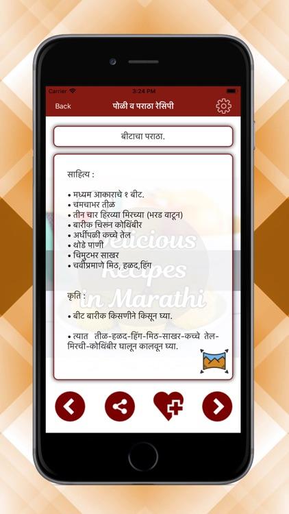 Delicious Recipes in Marathi screenshot-7