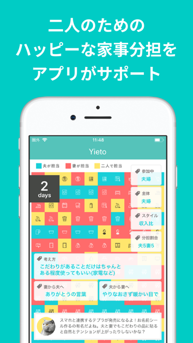 Yieto:家事分担のモヤモヤを解消するのおすすめ画像1