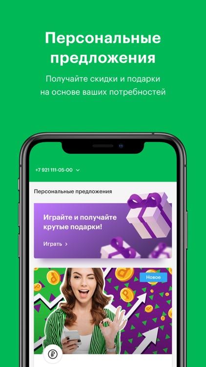 МегаФон screenshot-7