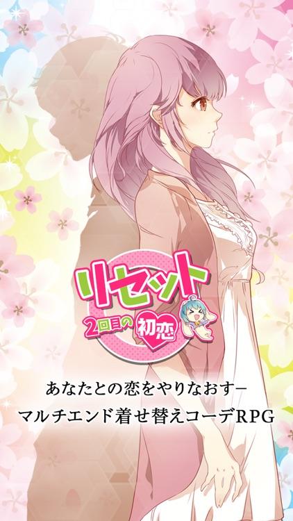 リセット〜2回目の初恋〜