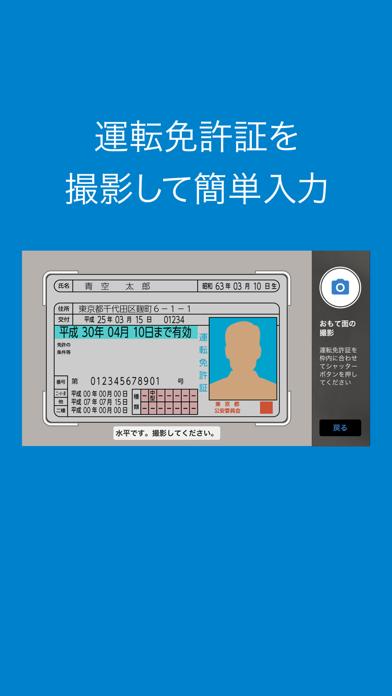 あおぞら銀行 BANK支店 口座開設アプリのおすすめ画像3
