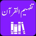 Tafheem-ul-Quran  – Tafseer