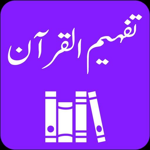 Tafheem-ul-Quran  - Tafseer icon