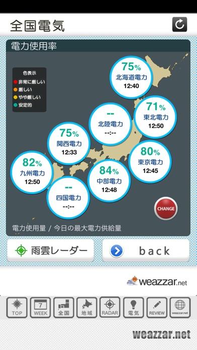 東京天気iのおすすめ画像5