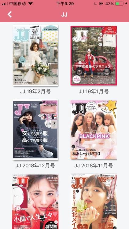 Top时尚杂志-穿搭好助手 screenshot-5